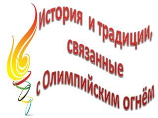 История   и  традиции,  связанные  с  Олимпийским огнём
