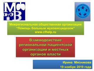 """Межрегиональная общественная организация  """" Помощь больным муковисцидозом """" cfhelp.ru"""