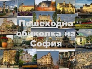 Пешеходна обиколка на София