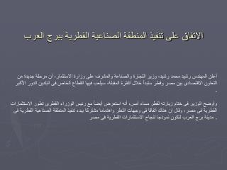 الاتفاق على تنفيذ المنطقة الصناعية القطرية ببرج العرب