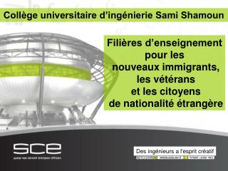 Collège universitaire d'ingénierie Sami Shamoun