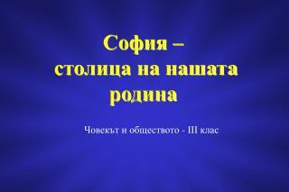 София –  столица на нашата родина