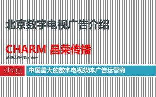 中国最大的数字电视媒体广告运营商