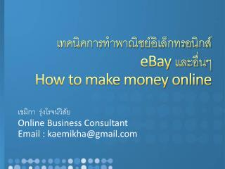 ????????????????????????????????  eBay  ???????? How to make money online