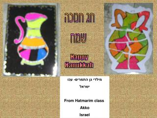 מילדי גן התמרים- עכו ישראל From Hatmarim class  Akko Israel