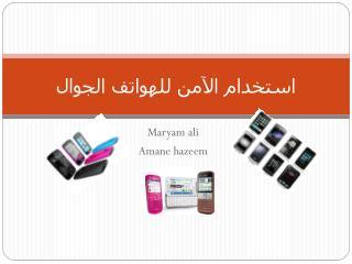 استخدام الآمن للهواتف الجوال