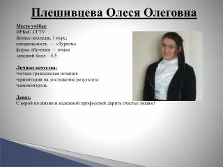 Плешивцева Олеся Олеговна Место учёбы: ИРБиС СГТУ Бизнес-колледж ,  1 курс;