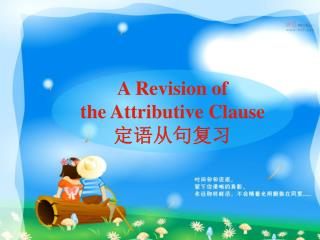 A Revision of the Attributive Clause 定语从句复习