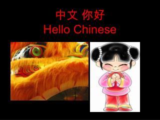 中文 你好 Hello Chinese