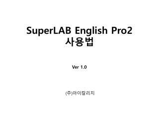 SuperLAB  English Pro2 사용법