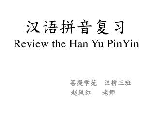 ?????? Review the Han Yu PinYin