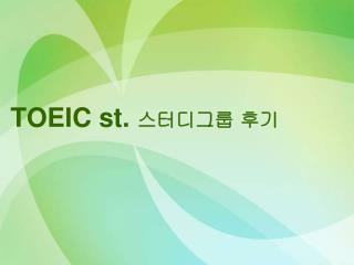 TOEIC  st .  스터디그룹  후기