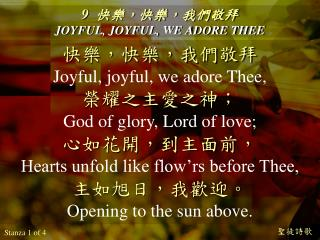 9 快樂,快樂,我們敬拜 JOYFUL, JOYFUL, WE ADORE THEE
