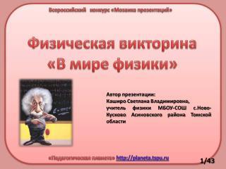 Всероссийский конкурс «Мозаика презентаций»