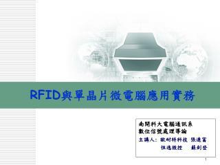 RFID 與單晶片微電腦應用實務