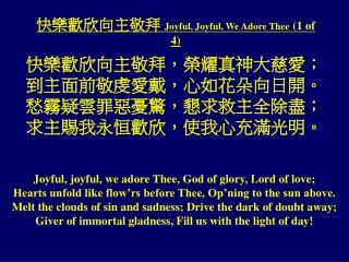 快樂歡欣向主敬拜  Joyful, Joyful, We Adore Thee (1 of 4)