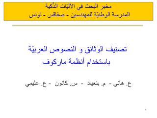 مخبر البحث في الآليّات الذّكية  المدرسة الوطنيّة للمهندسين - صفاقس - تونس