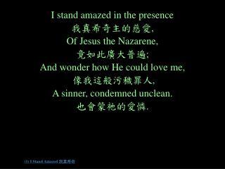 (1) I Stand Amazed  我真希奇
