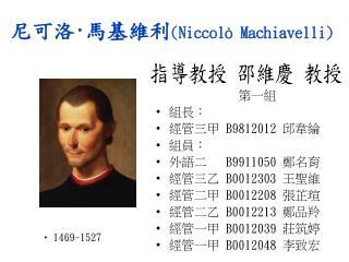 尼可洛 · 馬基維利 ( Niccolò Machiavelli )