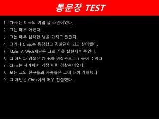 통문장  TEST