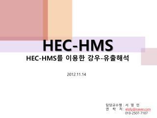 HEC-HMS HEC-HMS 를 이용한 강우 - 유출해석