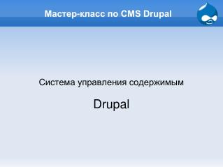 Мастер-класс  по CMS Drupal