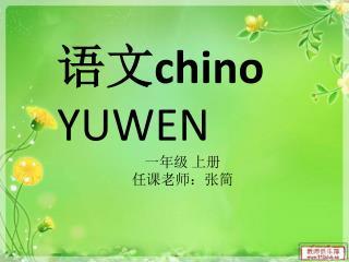 语文 chino YUWEN 一年级 上册 任课老师:张简