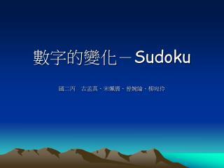 數字的變化- Sudoku