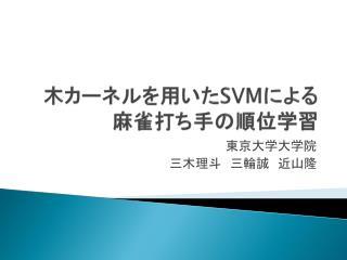 木カーネルを用いた SVM による 麻雀打ち手の順位学習