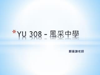 YU 308 –  風采中學