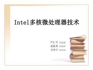 Intel ????????