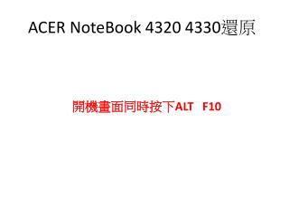 ACER NoteBook 4320 4330 還原