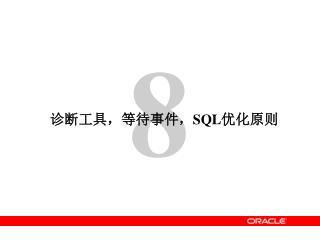 诊断工具,等待事件,SQL优化原则