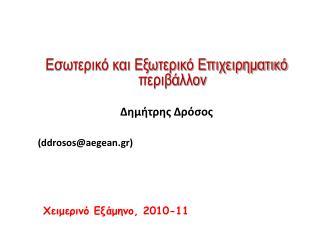 Εσωτερικό και Εξωτερικό Επιχειρηματικό περιβάλλον Δημήτρης Δρόσος ( ddrosos@aegean.gr)