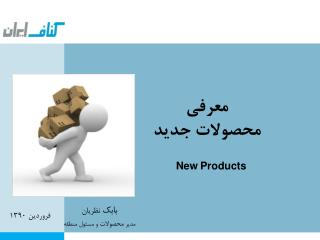 معرفی محصولات جدید