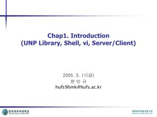 Chap1. Introduction (UNP Library, Shell, vi, Server/Client)