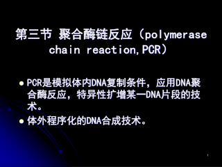 第三节 聚合酶链反应( polymerase chain reaction,PCR )