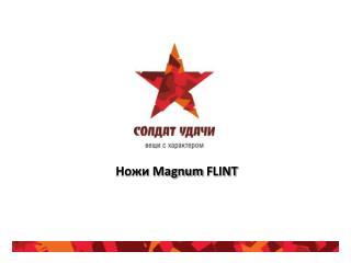 Ножи  Magnum FLINT