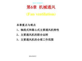 第 6 章 机械通风 (Fan ventilation)