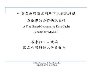 ??????????????? ??????????  A Tree-Based Cooperative Data Cache Scheme for MANET