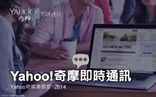 Yahoo! 奇摩即時通訊