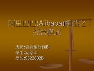 阿里巴巴 (Alibaba) 網站之經營模式