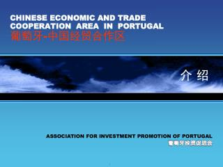 CHINESE ECONOMIC AND TRADE  COOPERATION  AREA  IN  PORTUGAL 葡萄牙 - 中国经贸合作区 介 绍