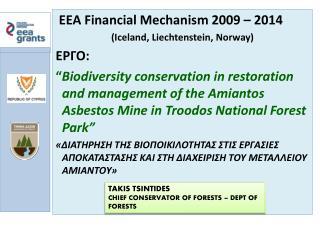 EEA Financial Mechanism 2009 – 2014 ( Iceland, Liechtenstein, Norway) ΕΡΓΟ :