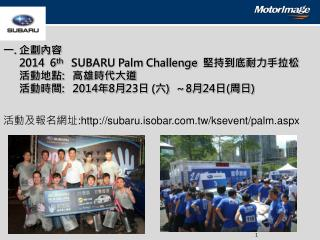 ? .  ????       2014  6 th    SUBARU Palm Challenge   ?????????       ???? :    ??????