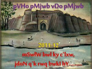 pVHo pMjwb vDo pMjwb 2011-12 mSwlW bwl ky c`lxw ,  jdoN q`k rwq bwkI hY ………