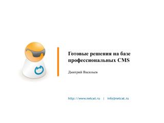 Готовые решения на базе профессиональных CMS Дмитрий Васильев