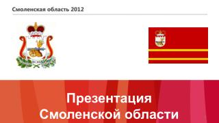 Презентация Смоленской области