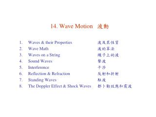 14. Wave Motion