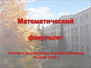 Математический  факультет
